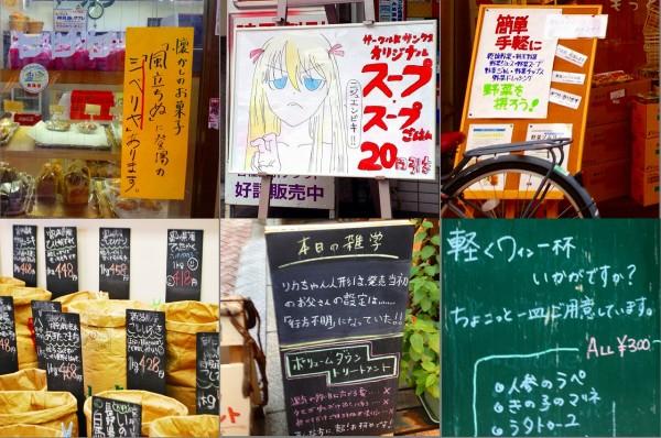 高円寺のさまざまな看板やポップ文字