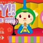 HAPPY!高円寺 3月号 (vol.18)