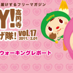 HAPPY!高円寺 2月号 vol.17
