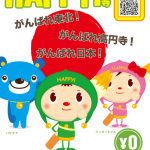 HAPPY!高円寺 vol19 (2011年5月号)