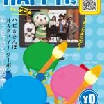 HAPPY!高円寺 vol20 (2011年6月号)