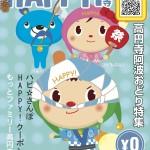 HAPPY!高円寺 vol.22(2011年8月号)