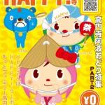 HAPPY!高円寺vol23