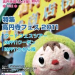 HAPPY!高円寺 vol.25