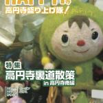 HAPPY!高円寺 vol.31(2012年5月号)