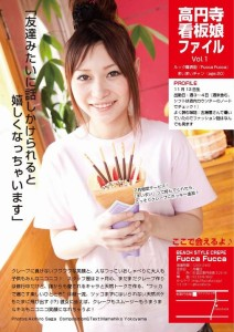 まいまいちゃん『高円寺看板娘ファイル Vol.1』(vol.10/2010年7月号)