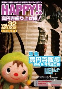 HAPPY!高円寺 vol.32(2012年6月号)