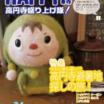 HAPPY!高円寺 vol.34(2012年8月号)