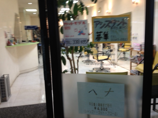 ヘナタロハナ高円寺店さん