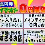 このへん!!トラベラー(2012/7/2)『高円寺イチオシ0円商店街』