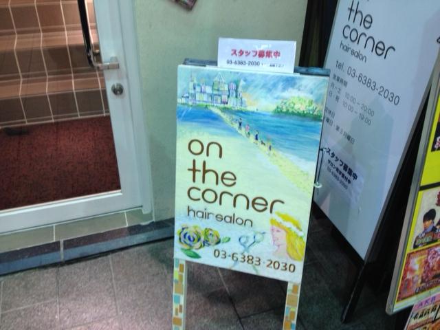 on the cornerさん