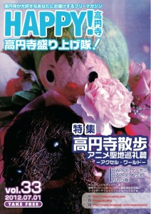HAPPY!高円寺 vol.33(2012年7月号)