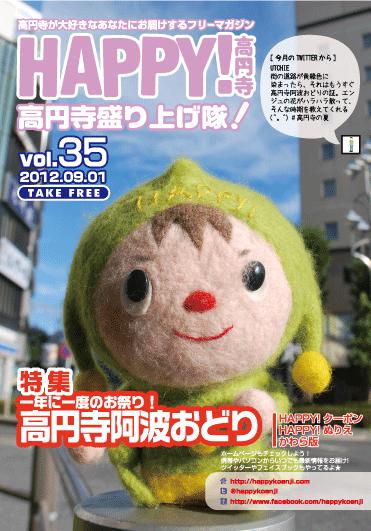 HAPPY!高円寺 vol.35(2012年9月号)