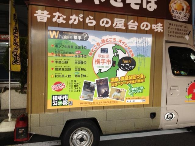 新高円寺駅近くの路上で見かけた横手焼きそばの販売カー
