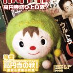 HAPPY!高円寺 vol.36(2012年10月号)