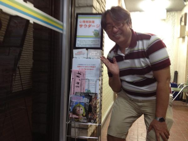 心理相談室サウダージの前田先生
