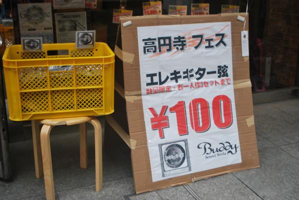 エレキギター弦100円