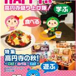 HAPPY!高円寺 vol.37(2012年11月号)