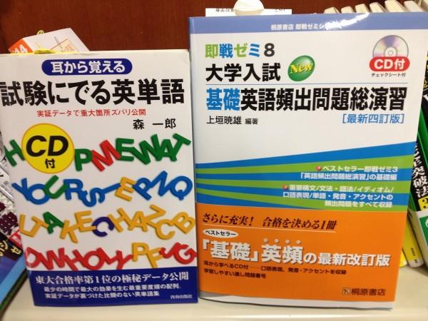 試験に出る英単語と大学入試基礎英語頻出問題総演習