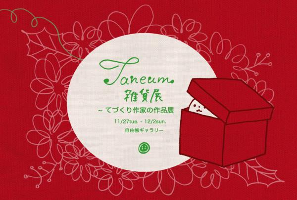 taneum雑貨展 ~ てづくり作家の作品展