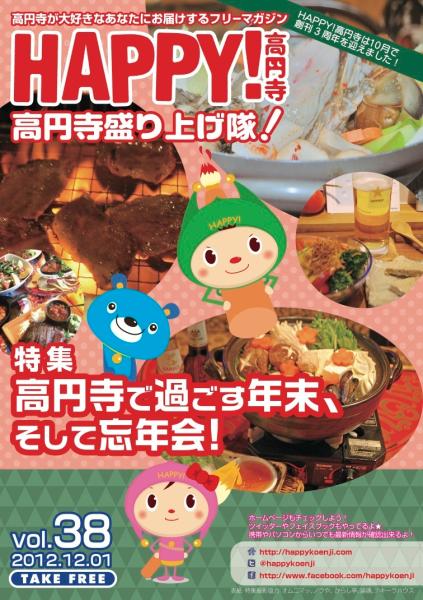 HAPPY!高円寺 vol.38 (2012年12月号)