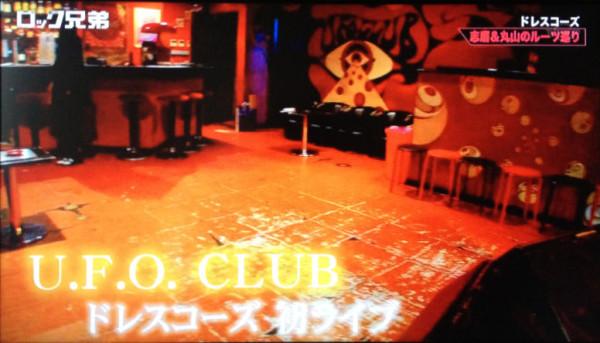 東高円寺 U.F.O.club