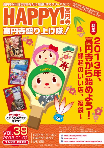 HAPPY!高円寺 vol.39 (2013年1月号)