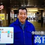 若大将のゆうゆう散歩(2013年1月30・31日)