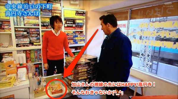 すごろくやを訪ねる加山さん