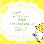 taneum雑貨展 ~ てづくり作家の作品展 vol.2