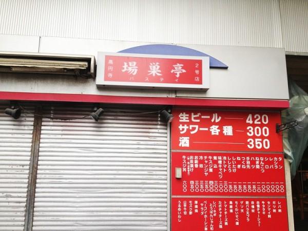 場巣亭 2号店
