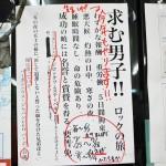 バーボンハウスさん、テキーラハウスさんによるアルバイト募集の貼り紙
