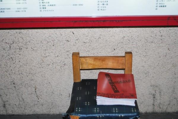 高円寺西商店会の案内図の前にあった高円寺観光計画