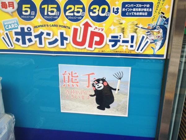 上州屋高円寺店さんの前にいたくまもん?