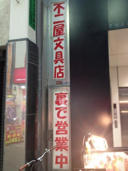 パル商店街を入ってすぐにある不二屋さんの営業中の文字