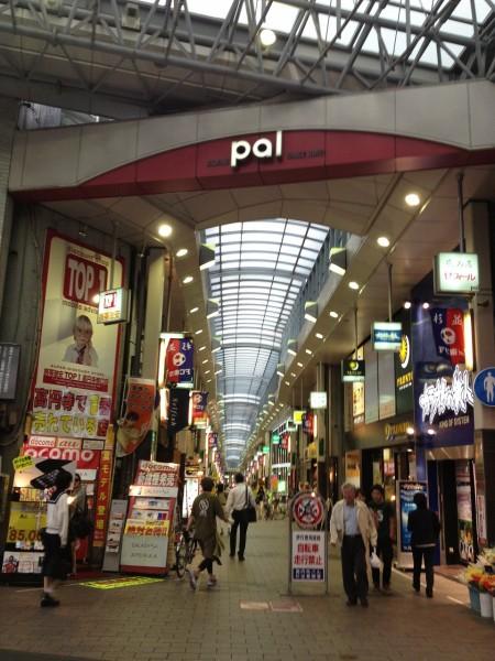 パル商店街の入り口