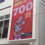 メッセ高円寺店さんのはっぴちゃん