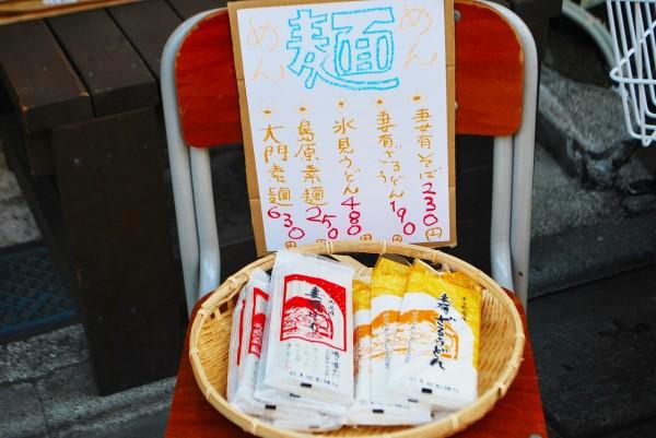 金米本舗さんの麺
