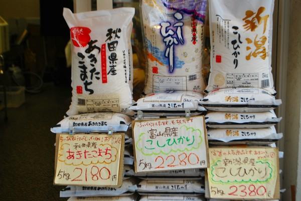 金米本舗さんのお米には定番のものも