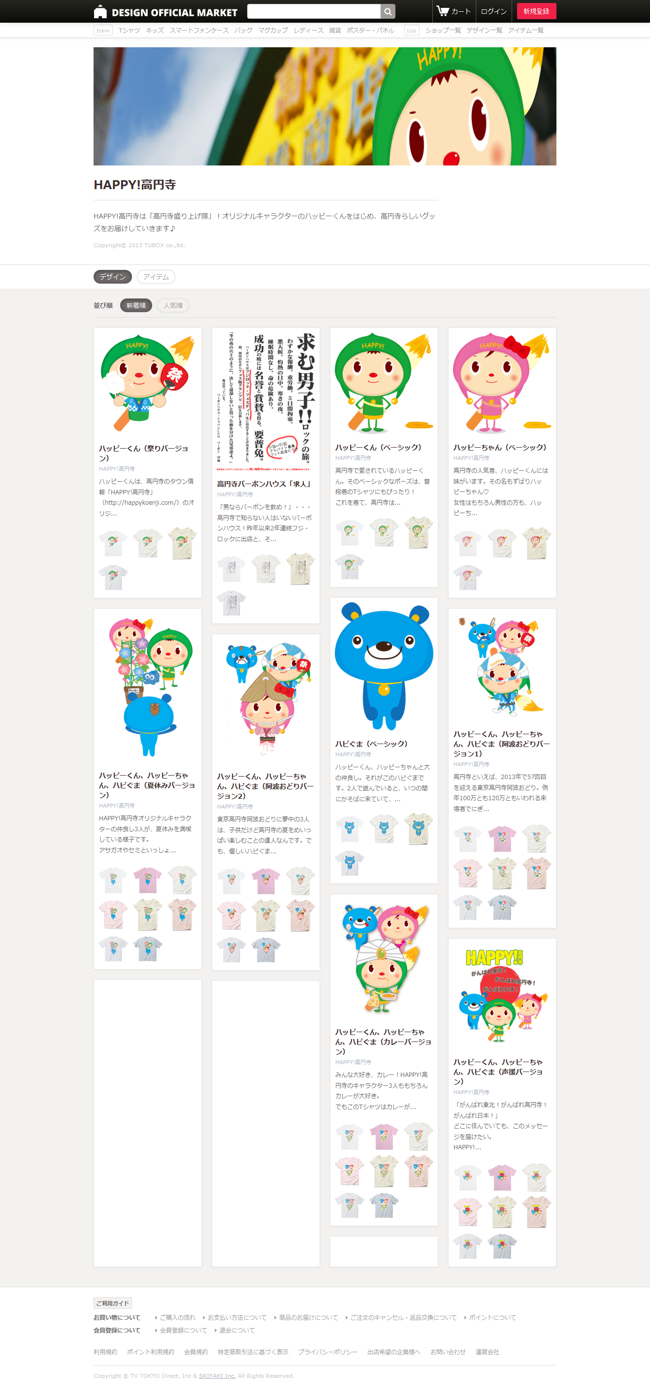 デザイン・オフィシャル・マーケット「HAPPY!高円寺」