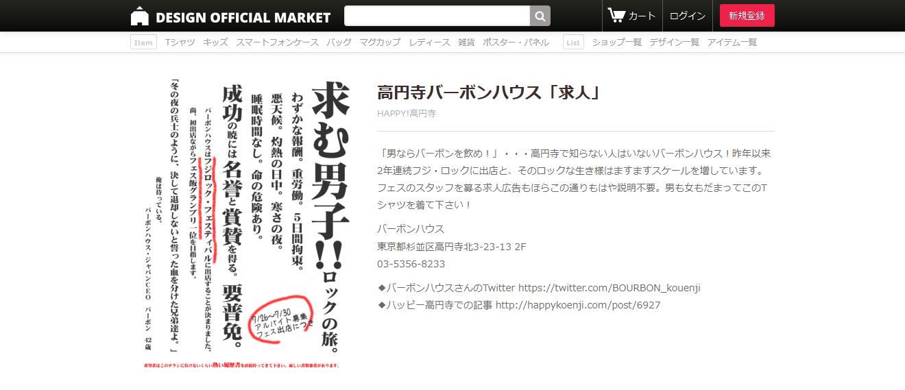 デザイン・オフィシャル・マーケット「HAPPY!高円寺」高円寺バーボンハウス「求人」 Design Official Market デザインオフィシャルマーケット