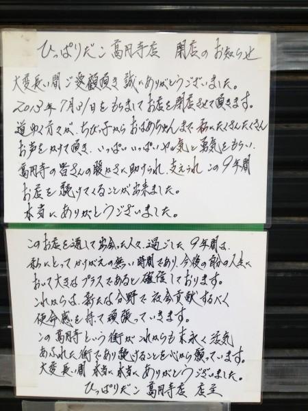 南さんから高円寺のみなさんへのメッセージとさらに追加されたメッセージ