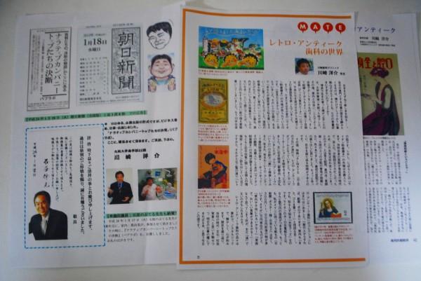 川崎先生による執筆や先生に関する広告や挨拶状