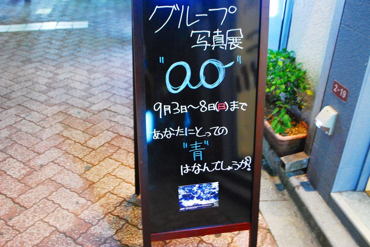 「ao 鈴木明日菜・千葉荘太郎 二人展」入り口の看板