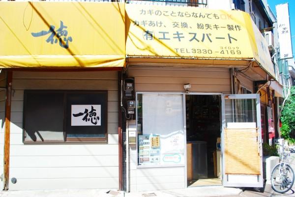 黄色い屋根のエキスパートさんと一徳さん