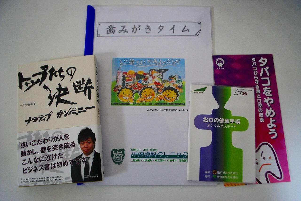 先生が登場する書籍、オリジナルなテキストや先生の方針に基づく手帳、リーフレット