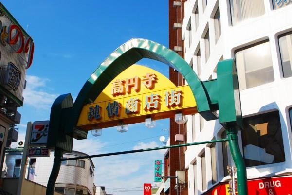 純情商店街のアーチ
