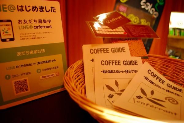 カフェランテさんのコーヒーコーナー