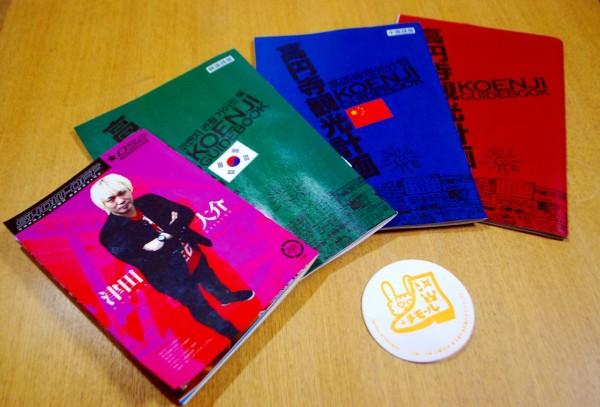 ショウオフ最新号と高円寺観光計画3種とチモールさんのコースター