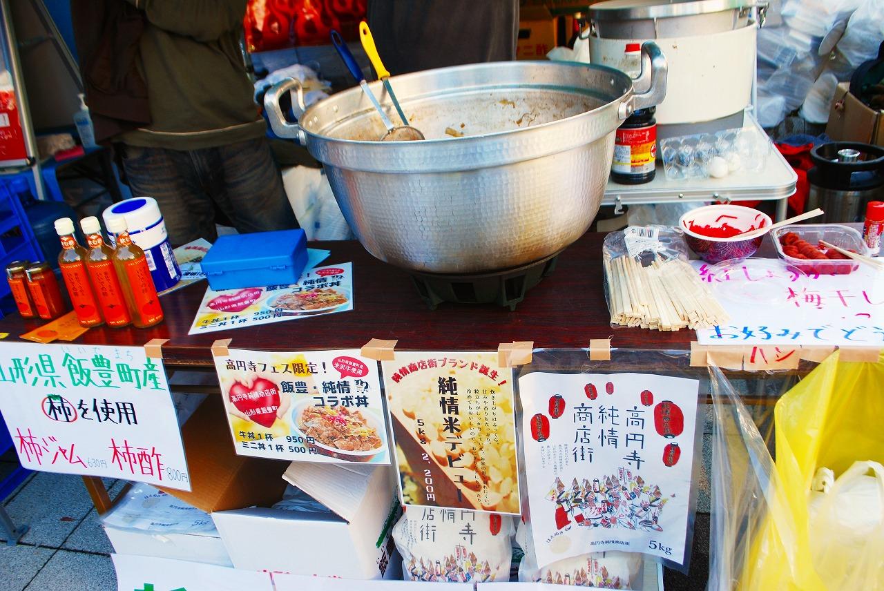 南口にぎわいブースでの高円寺フェス限定飯豊・純情コラボ丼